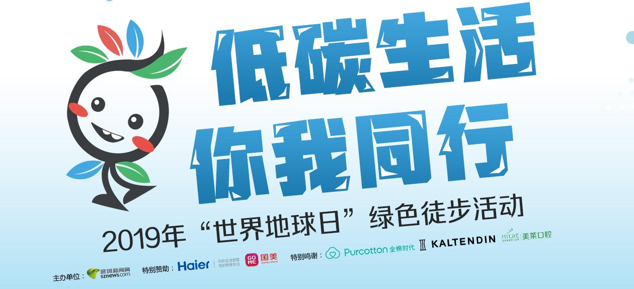 深圳市绿色徒步活动