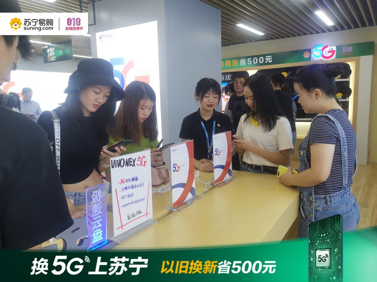 深圳首位5G用户在苏宁产生
