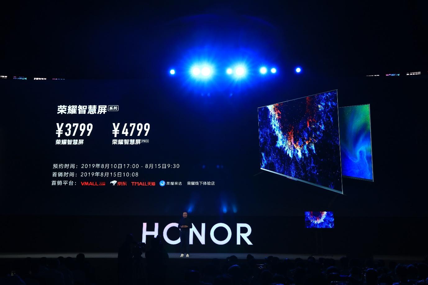 全球首款搭载华为鸿蒙系统终端荣耀智慧屏正式发布