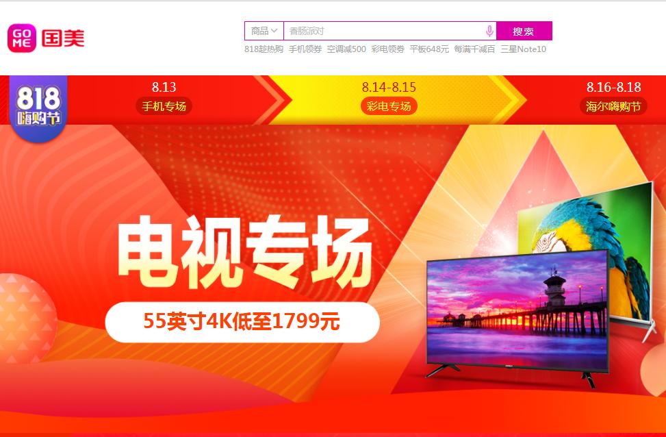 尝鲜 全新8K解码电视尽在深圳国美海尔818嗨购节