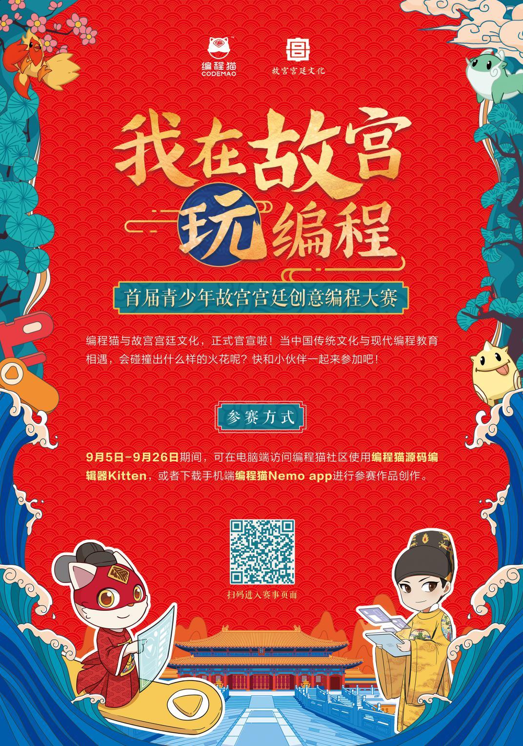 编程猫与故宫宫廷文化携手镌刻中国文化传承的yabo体育电子竞技烙印