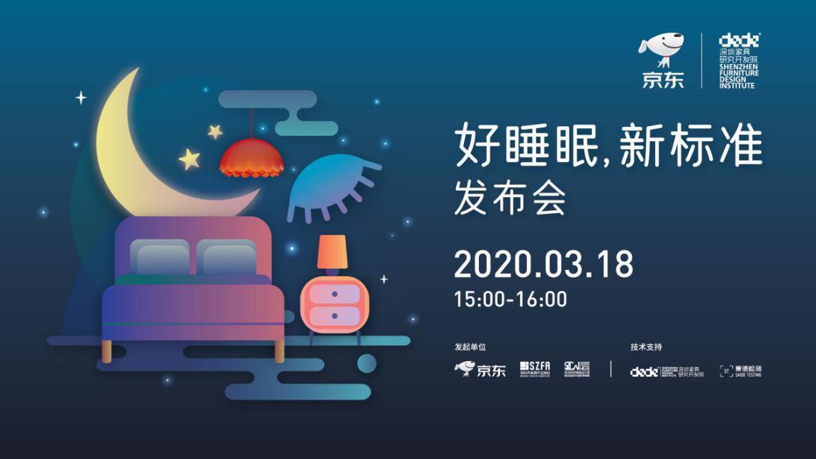 深圳时尚家居设计周和京东联手出妙招