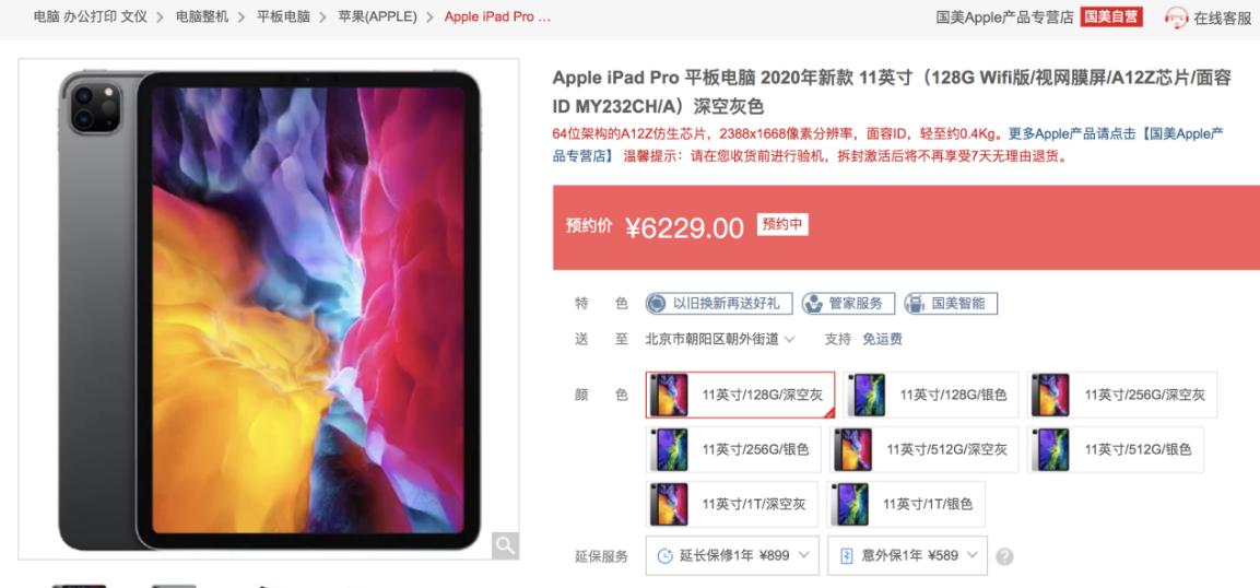 新一代移动办公神器国美启动新款iPadPro预约