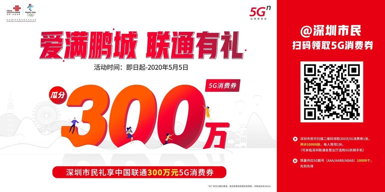 深圳联通为市民发放百万元5G消费券