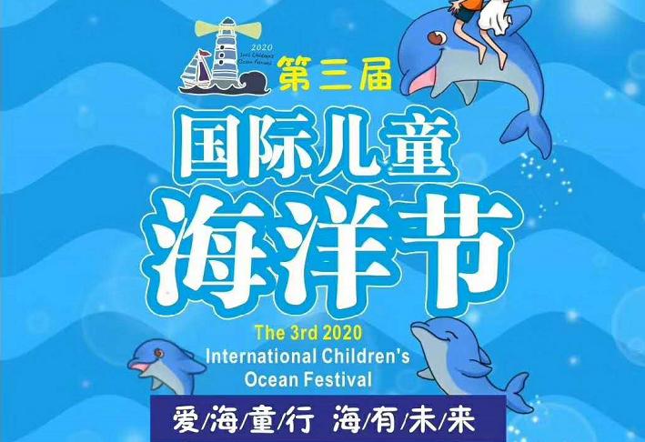 """2020""""第三届国际儿童海洋节""""正式启动"""