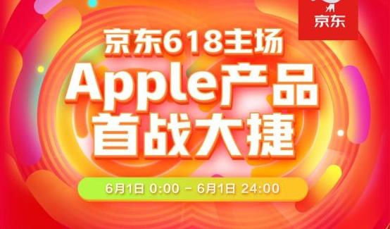 京东618首日Apple产品成交额破15亿
