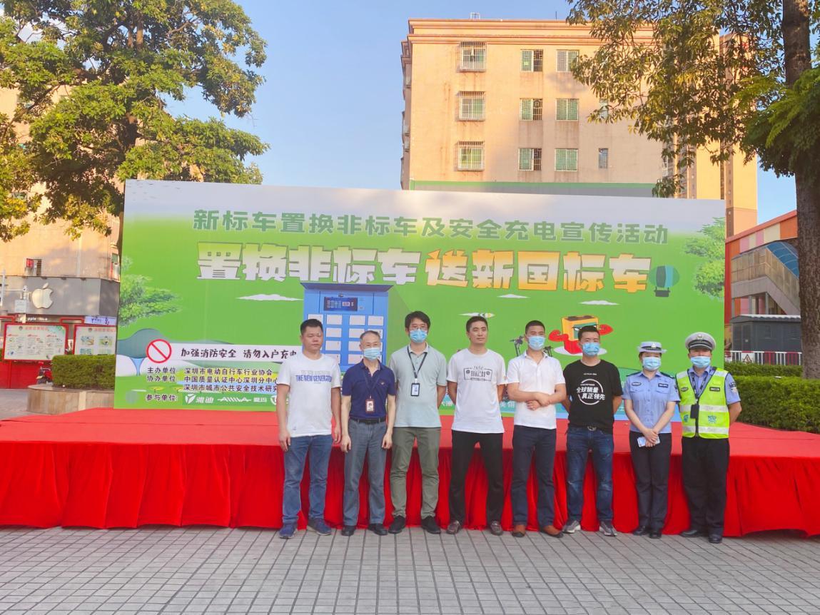 推进电动自行车新国标落地光明区多部门联合走进群众宣导_深圳新闻网