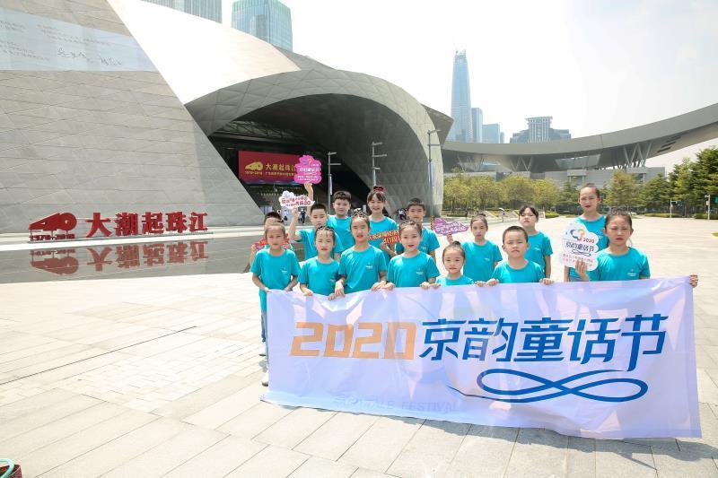 2020中国童话节之第十七届大湾区童话节在深圳启动