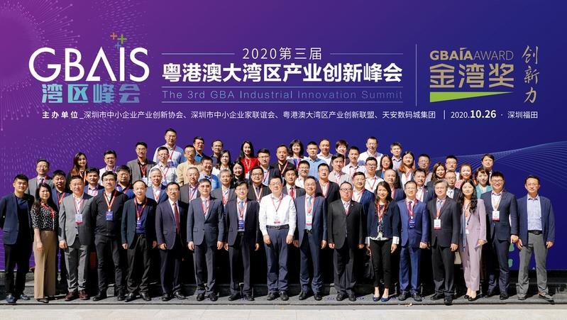 第三届粤港澳大湾区产业创新峰会为企业提供发展良策