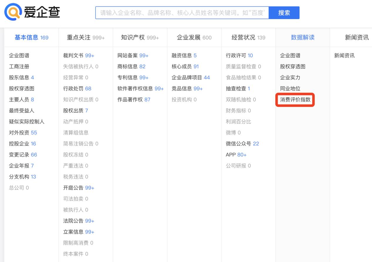 深圳市消委会与百度签署战略合作协议