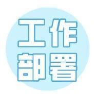 深圳:坚决扛起综合改革试点主体责任,把改革开放的旗帜举得更高更稳