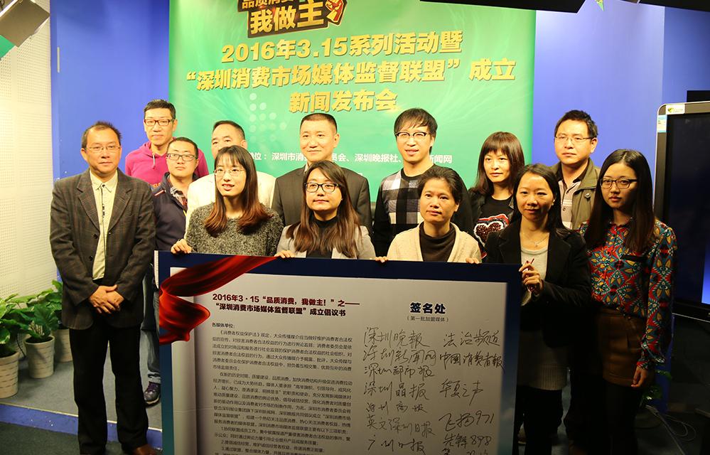 往期回顾:深圳消费市场媒体监督联盟正式成立