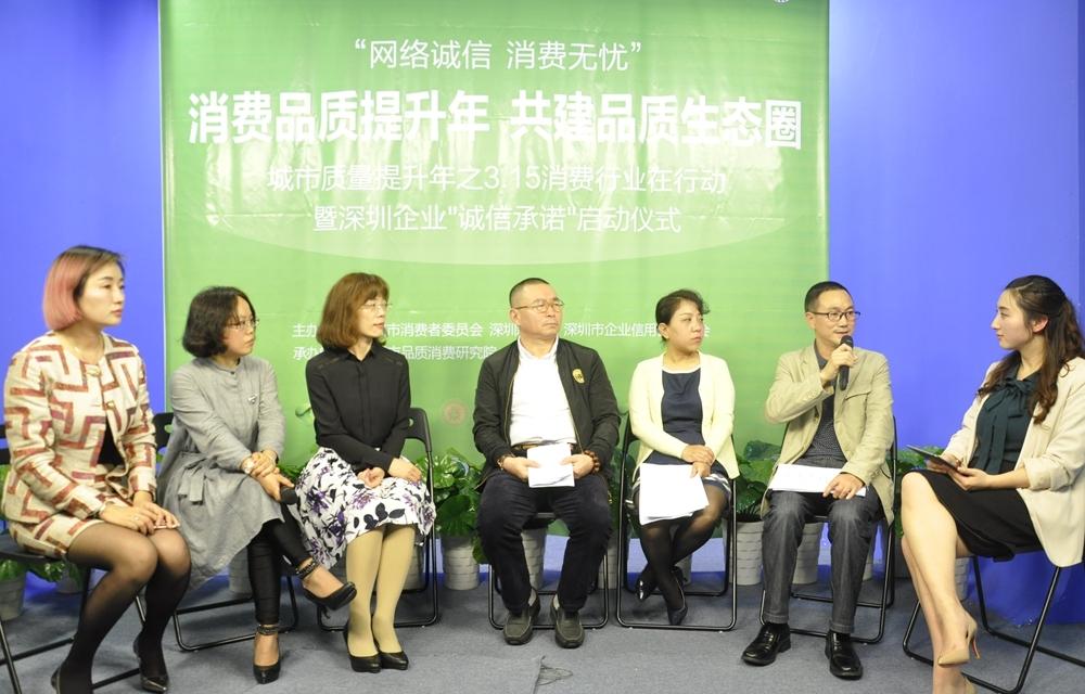 天天3.15守诚信 树品牌 消费行业网络座谈会