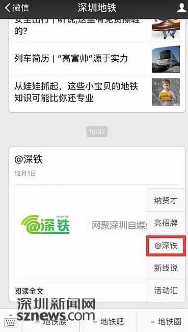 """深圳地铁正式入驻城市级自媒体内容平台""""@深圳"""""""