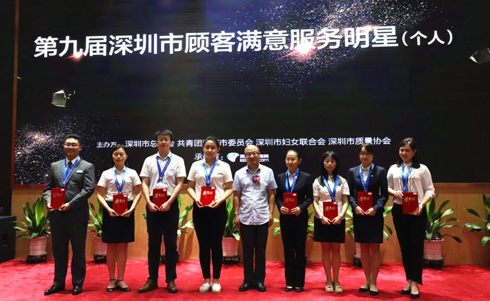 第九届深圳市顾客满意服务明星(个人)奖部分获奖成员