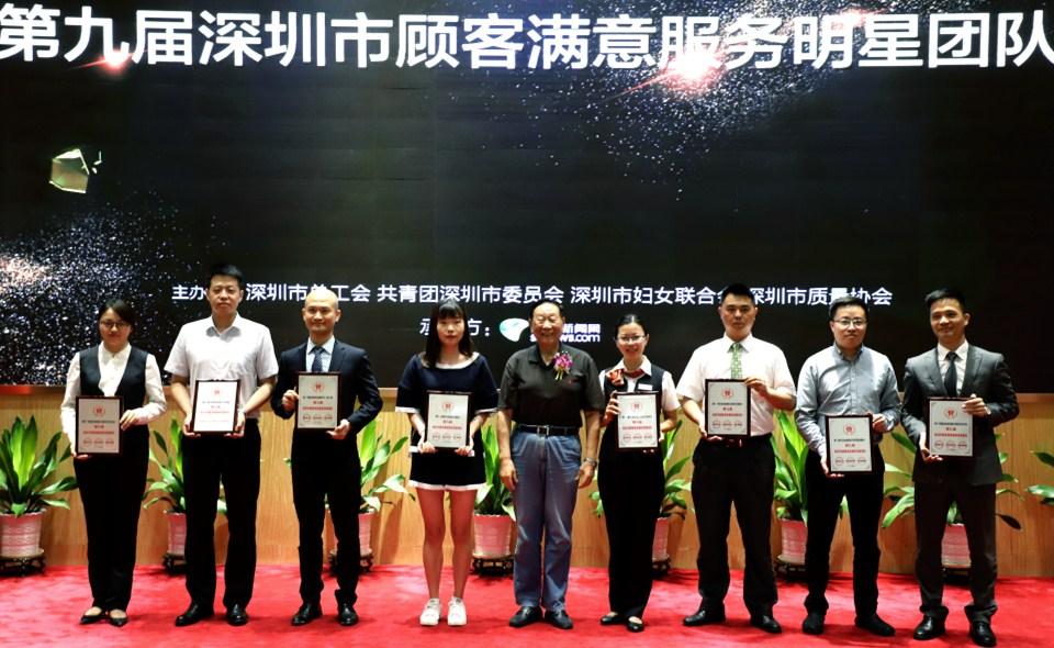 第九届深圳市顾客满意服务明星团队部分获奖团队