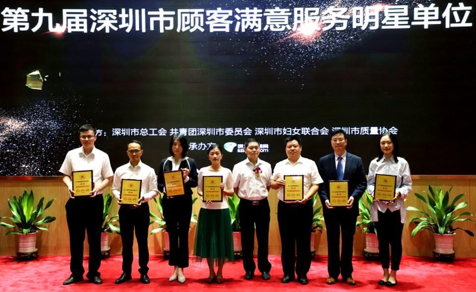 第九届深圳市顾客满意服务明星单位