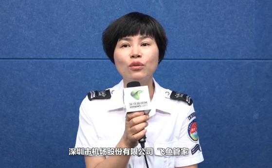 深圳机场飞鱼管家