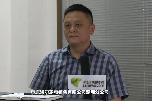 海尔集团深圳分公司