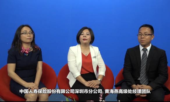 中国人寿深圳分公司