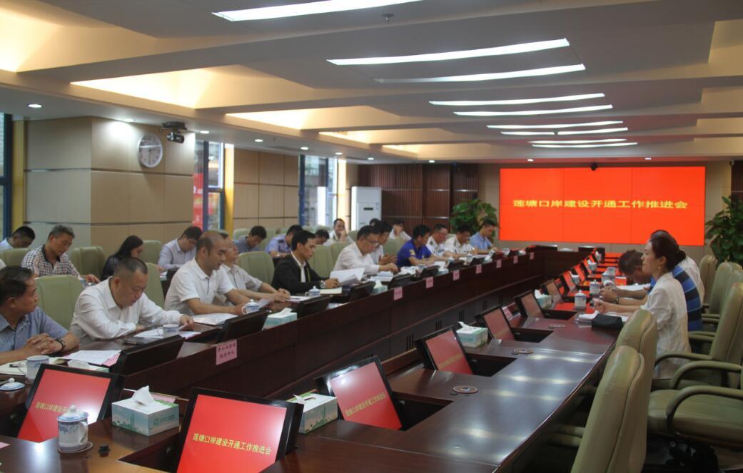 必威体育市口岸办组织召开莲塘口岸建设开通工作推进会议