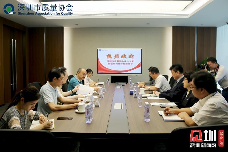 第十届顾客满意服务明星活动专家评审组走进上海银行