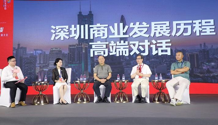 深圳商业40年高端对话