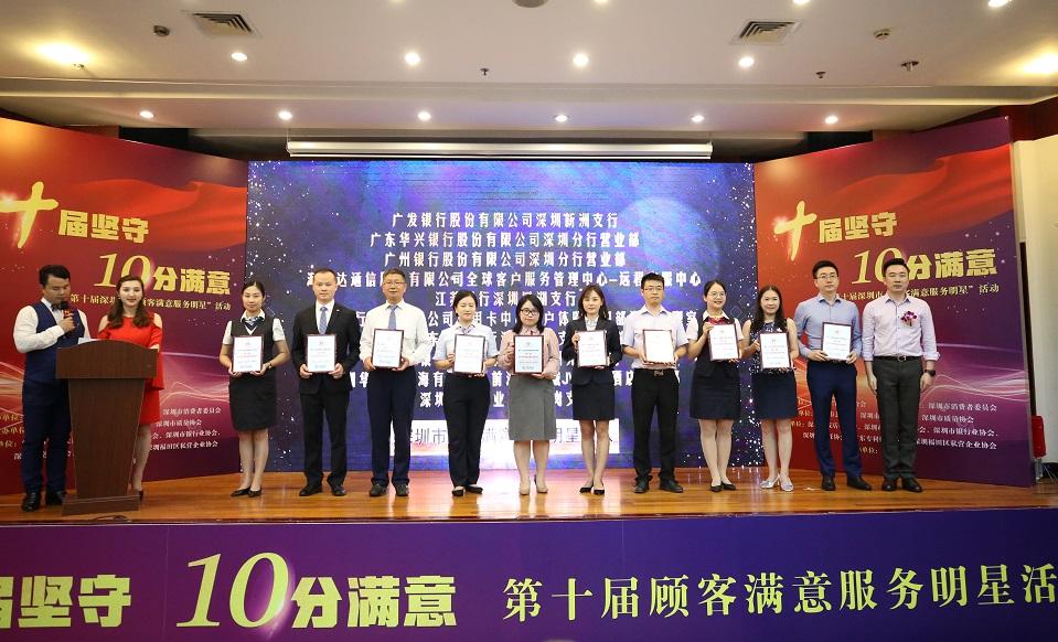 第十届顾客满意服务明星活动服务明星团队(第一批)