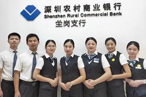农村商业银行坣岗支行