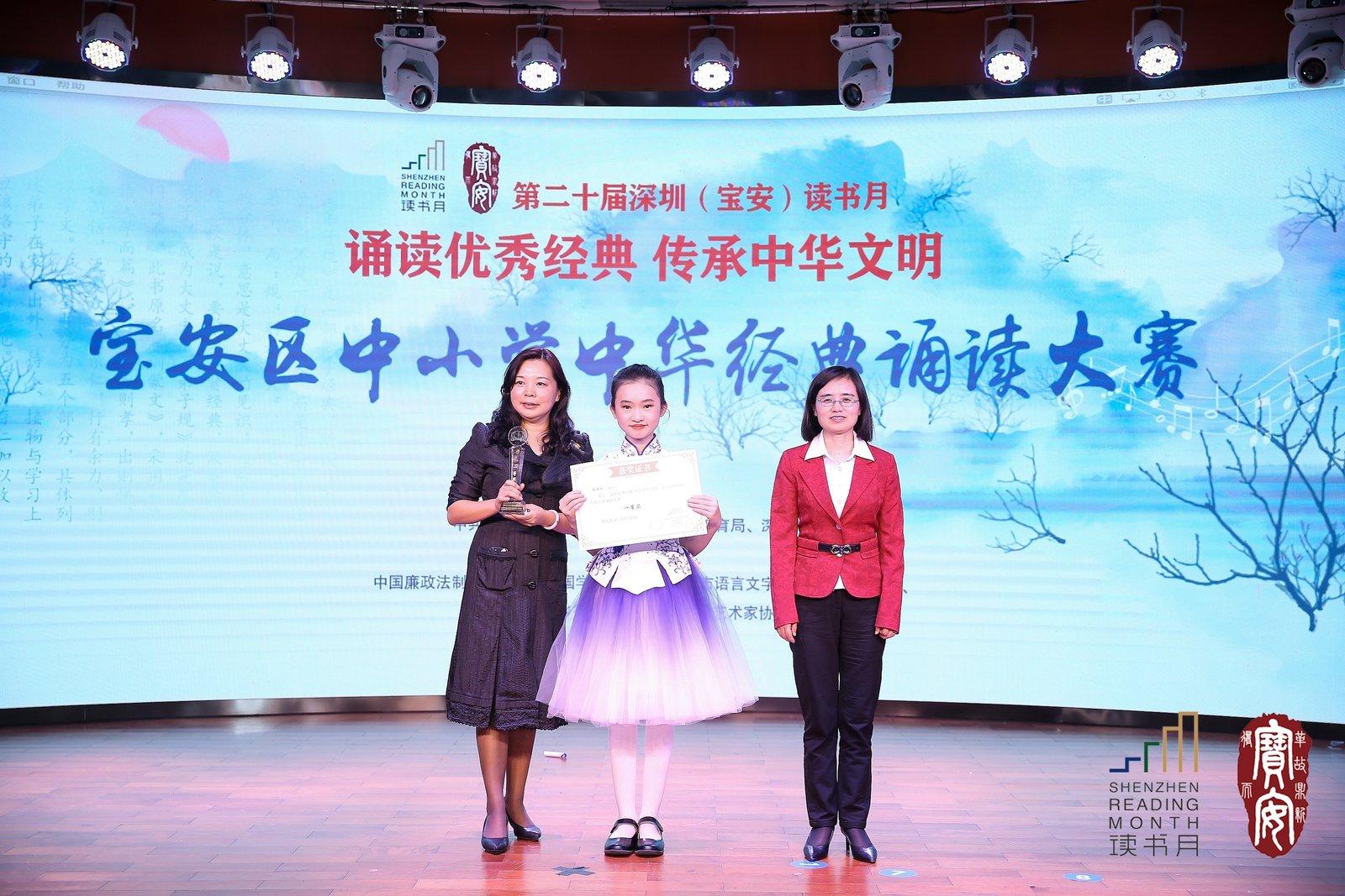 深圳市宝安区委宣传部常务副部长王妍霞(右一)为中学组一等奖节目颁奖