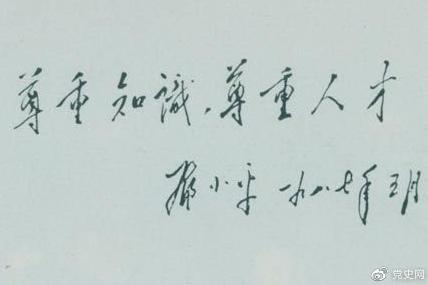 【党史百年·天天读】5月24日