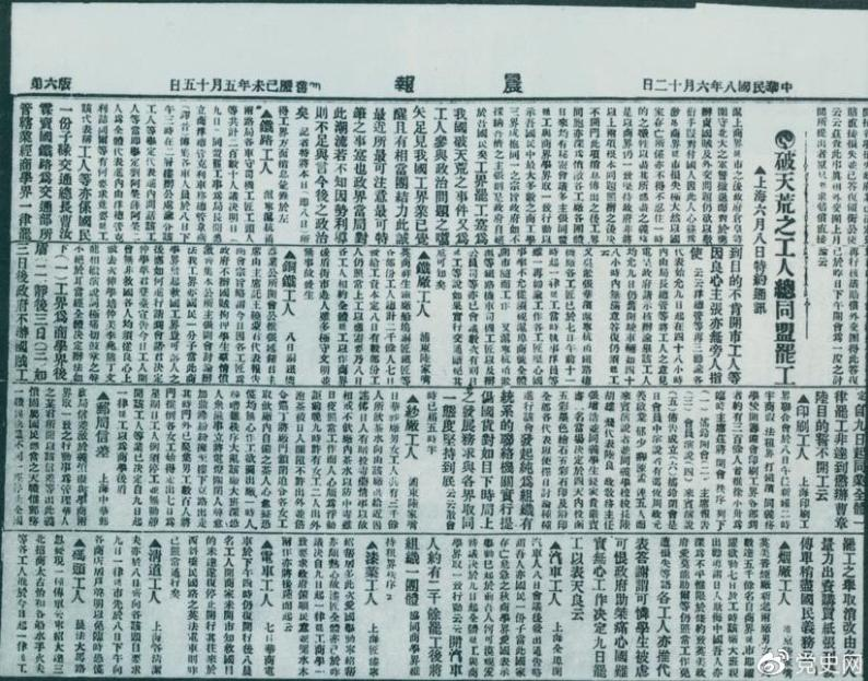 【党史百年·天天读】6月3日