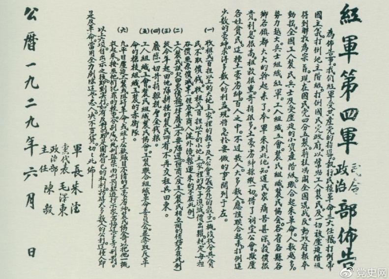 【党史百年·天天读】6月8日