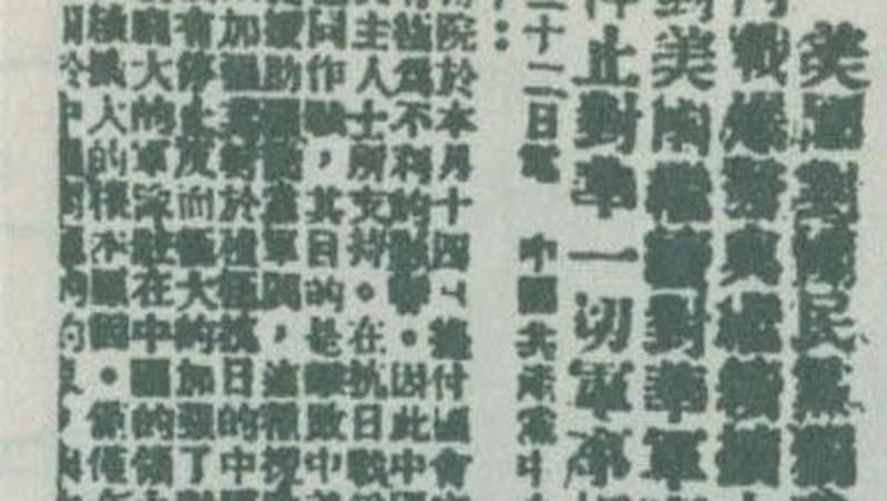 【党史百年·天天读】6月22日