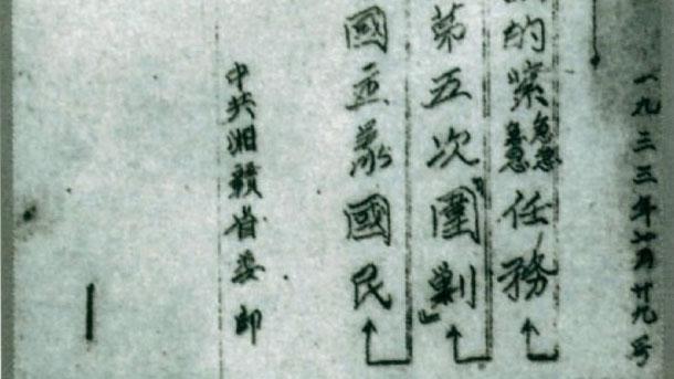 【党史百年·天天读】7月29日