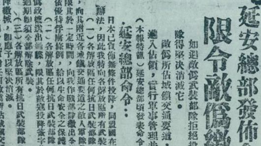 【党史百年·天天读】8月10日