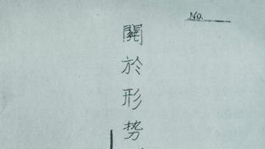 【党史百年·天天读】8月12日