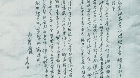【党史百年·天天读】8月19日