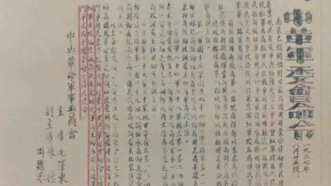 【党史百年·天天读】8月25日