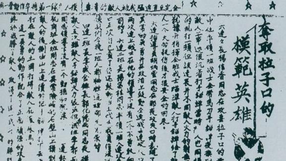 【党史百年·天天读】9月20日