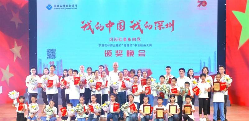 深圳农商行党建杯少儿书法绘画大赛颁奖晚会成功举办