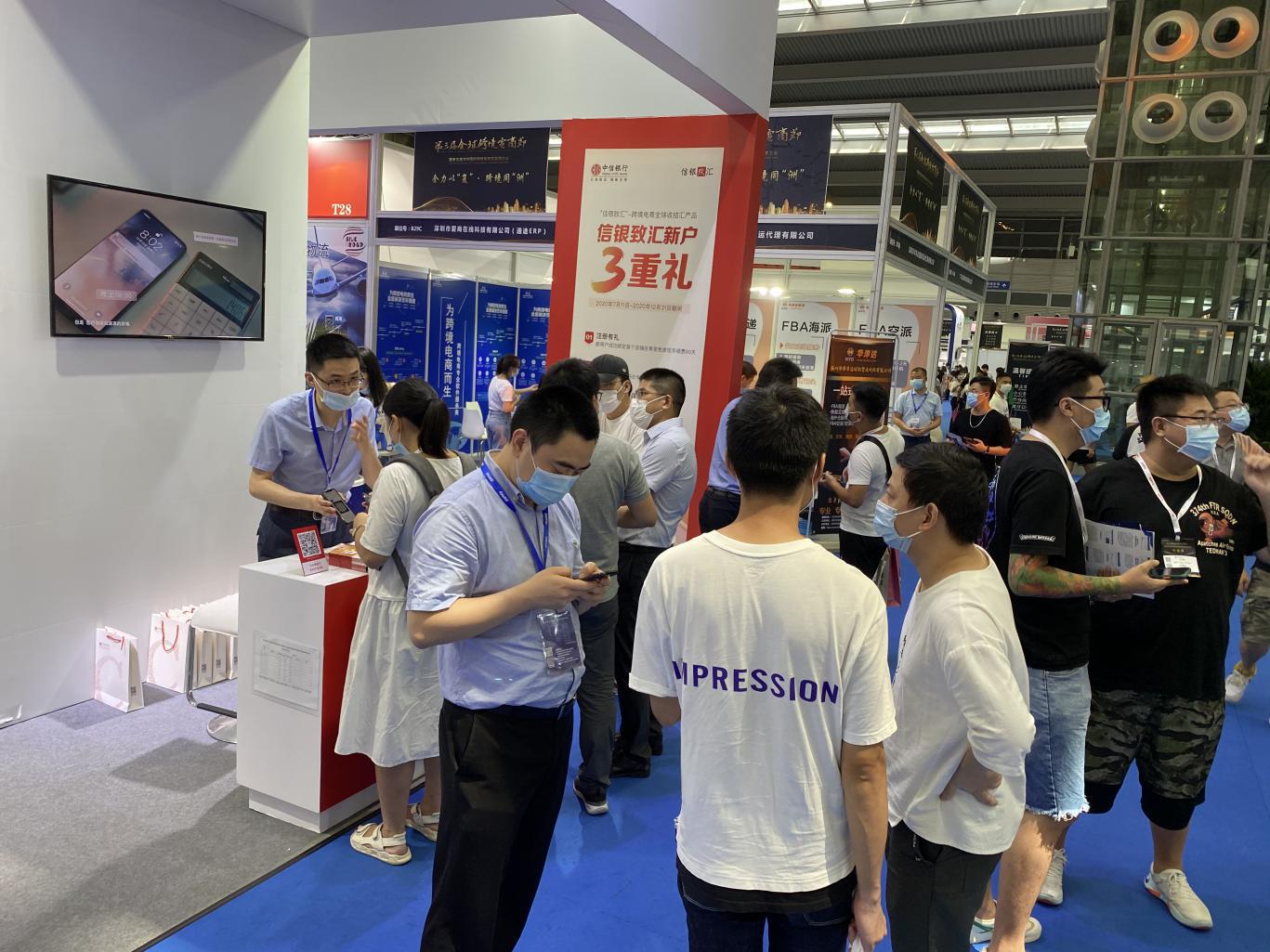 中信银行深圳分行亮相全球跨境电商节 一站式提供跨境收款服务