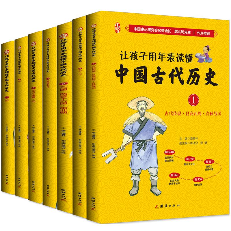 《让孩子用年表读懂中国古代历史》