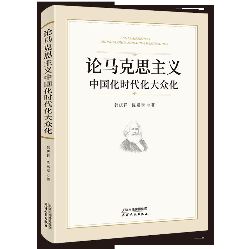 《论马克思主义中国化时代化大众化》