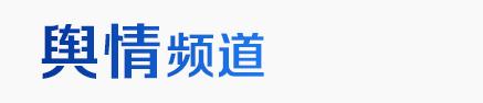 舆情频道_深圳新闻网