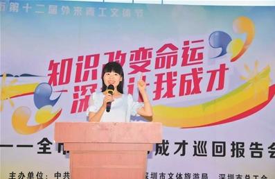 张春丽:女工到管理者的华丽转身