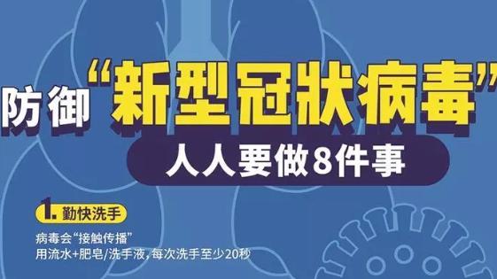 深新早点 | 凌晨通告:今天10时起,武汉全市公交地铁等停运,机场火车站离汉通道关闭(语音播报)