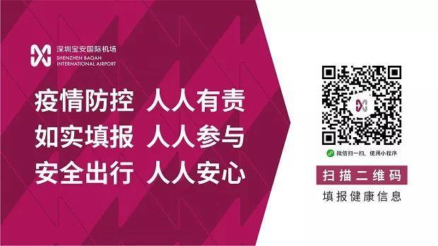 深新早点 | 深圳义务教育学校今起在线教学1个月!(语音播报)