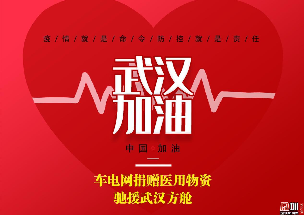 凝心战疫,车电同行 深圳爱心企业医疗物资驰援长江新城方舱医院