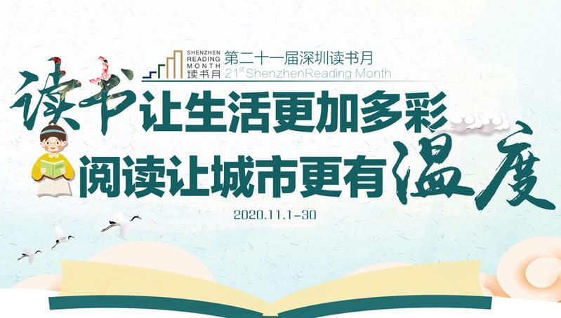 第二十一届深圳读书月